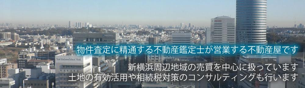 新横浜周辺の不動産売買仲介のエース鑑定不動産